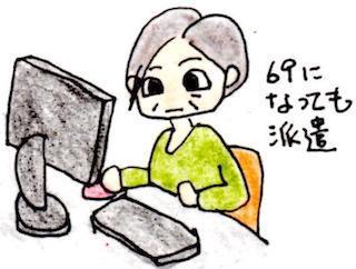 69sai_u.jpg