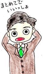 ittenakatta_u.jpg
