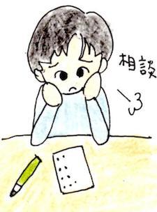 jinsei_soudan_u.jpg