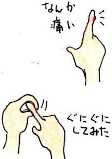 yubi_da_u.jpg