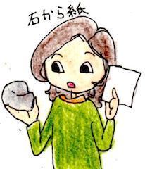 isi-kami_u.jpg